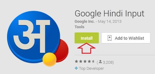 Install Google Hindi Input App