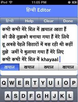 Hindi Editor